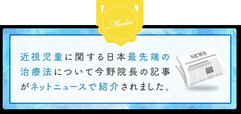 近視児童に関する日本最先端の治療法について今野院長の記事がネットニュースで紹介されました。