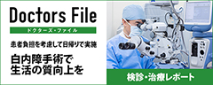 Doctor's File 白内障手術