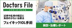 Doctor's File フェイキックIOL手術