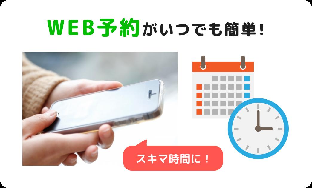 こんの眼科LINE公式アカウントに登録するとWEB予約がいつでも簡単!