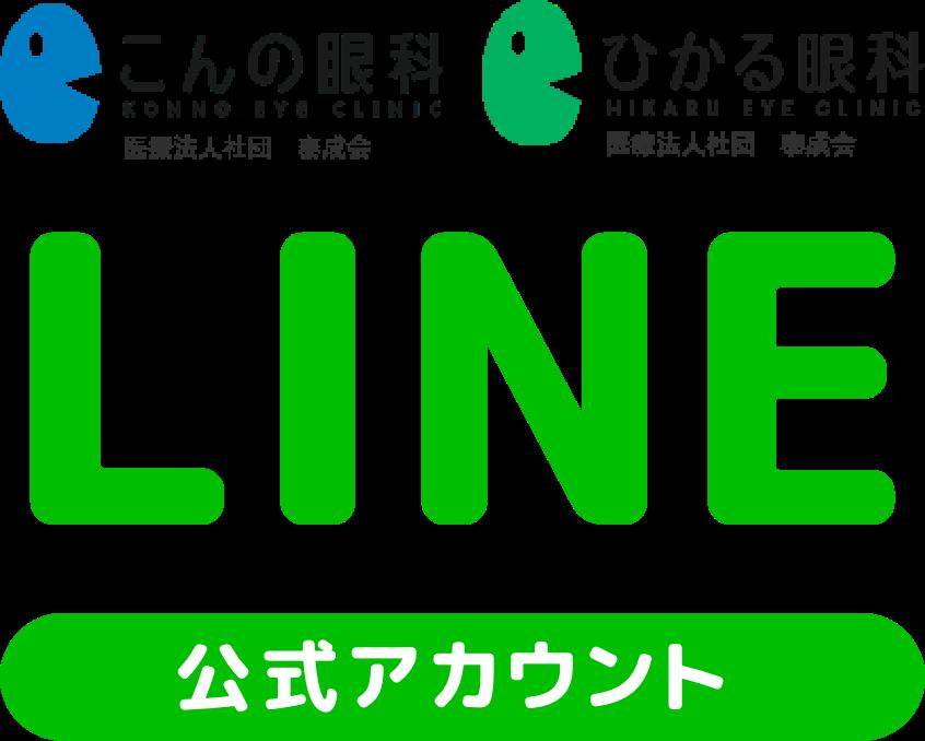 こんの眼科 LINE公式アカウント